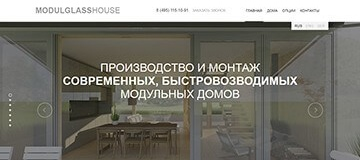 "Создание сайта для московской компании ""Modulglasshouse"""