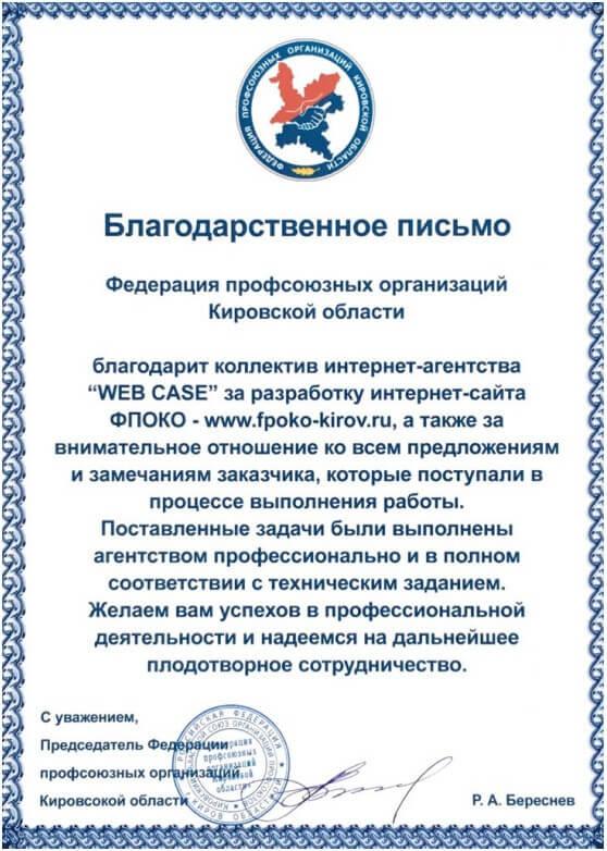 Создание сайтов в Кирове, разработка сайтов Киров 476609e86d4