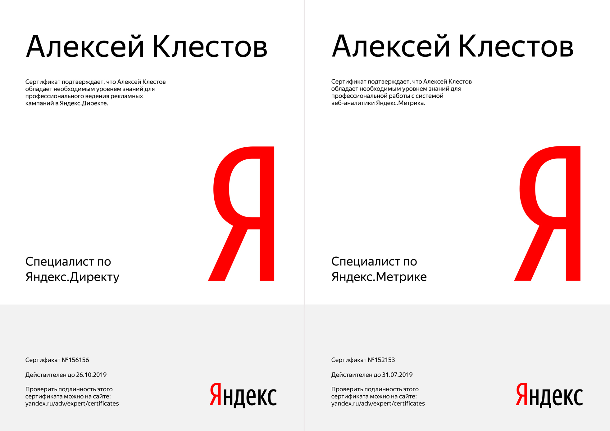 Сертифицированные специалисты по Яндекс директ Сертифицированные  специалисты по Яндекс директ a4a270e9e56